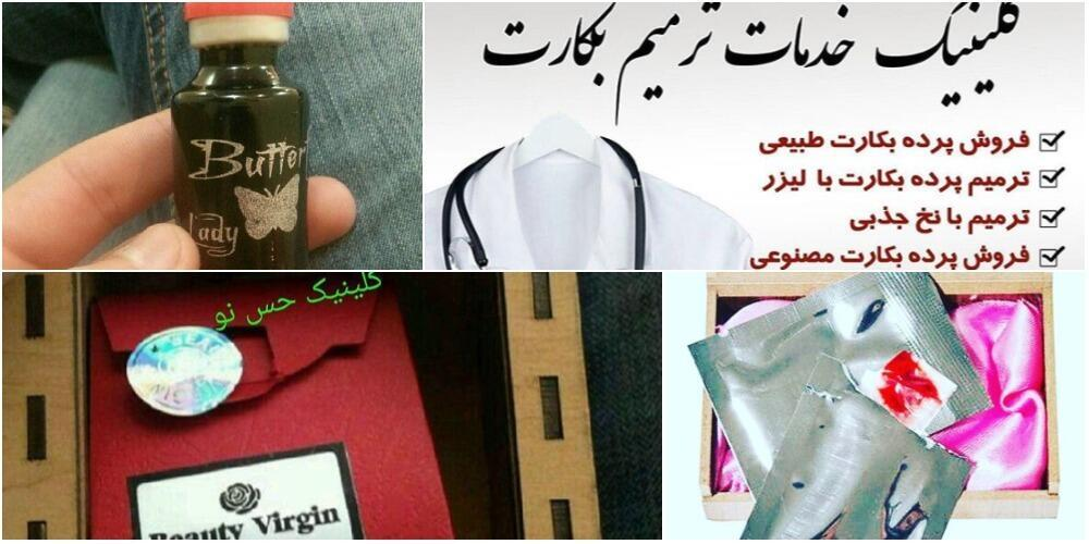 """Advertisements for """"virginity pills"""" published on Instagram and Telegram."""