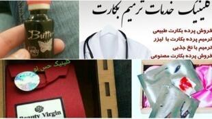 آگهیهای منتشر شده در شبکههای اجتماعی