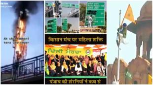 عدة أمثلة من الأخبار الكاذبة التي يتم تداولها بشأن مظاهرات المزارعين في الهند. صور مراقبون.