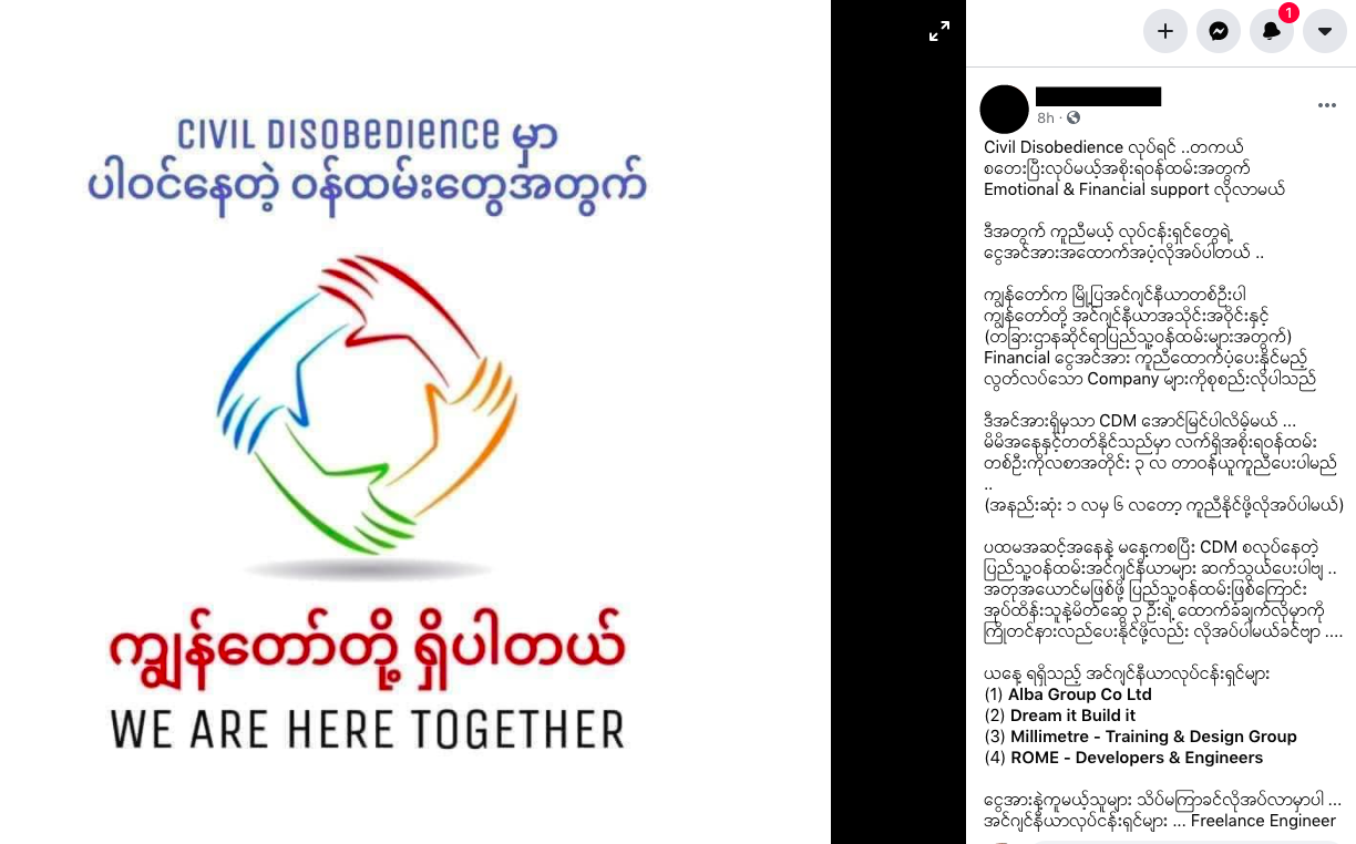 "Screengrab of a February 3 Facebook post of a crowdfunding initiative on the behalf of civil engineers, supported by four Myanmar businesses who say they will provide for the engineers' salaries for 3 months if they choose not to work in protest against the junta. The image reads: ""We are here together with all the public servants in civil disobedience."" Our Observer ""Brenda"" says that similar crowdfunding initiatives also exist for other public servants."