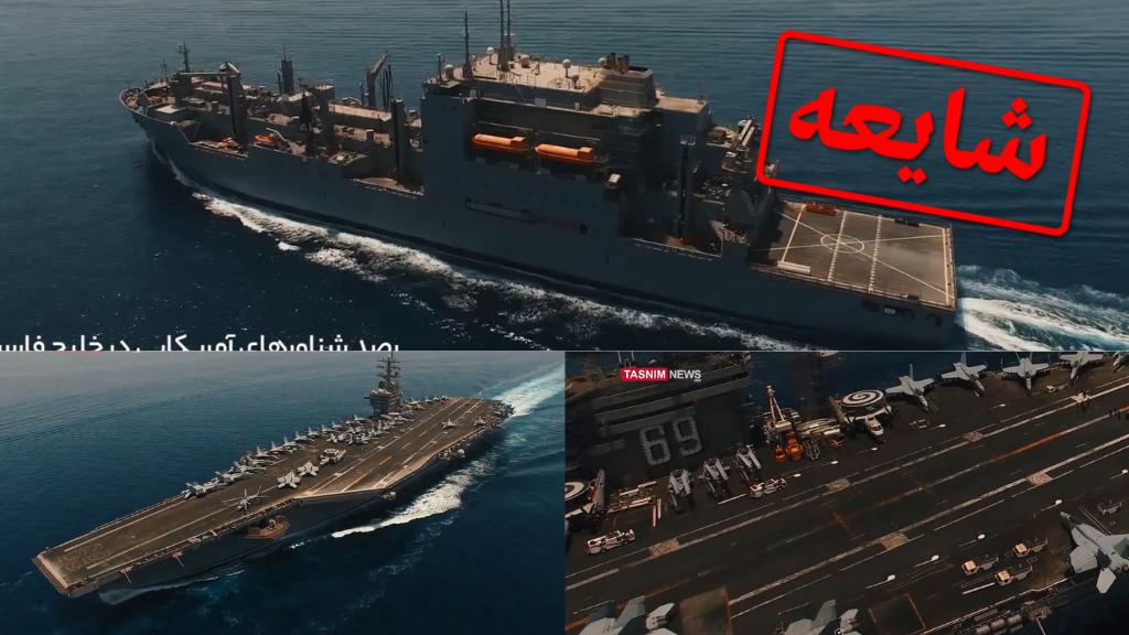 تصاویری که سپاه پاسدان در ویدئوی «رصد ناوهای امریکایی در خلیج فارس» به کار برده یا ساختگی است یا قدیمی.