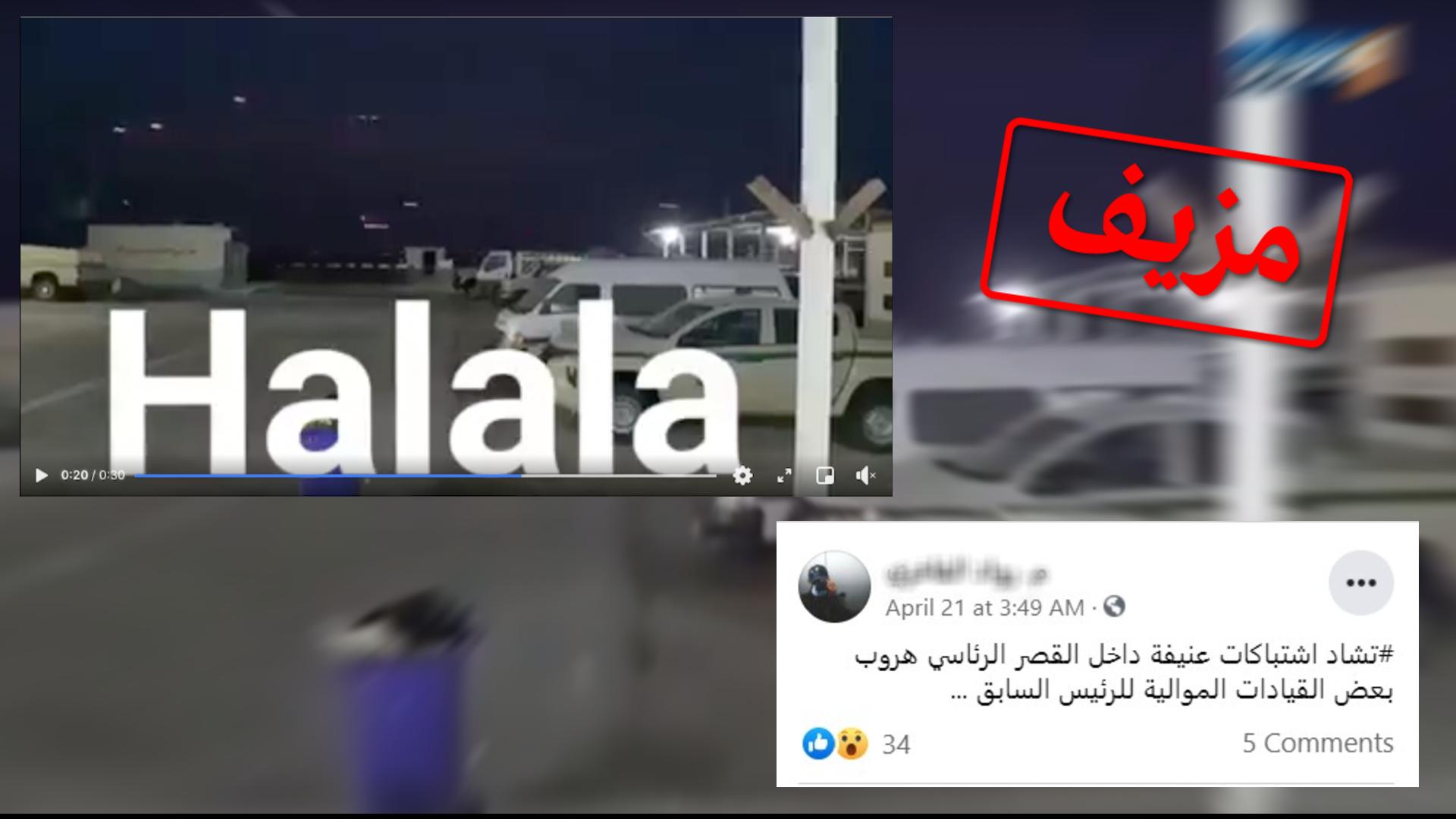 """هذا الفيديو لا يظهر """"انقلابا عسكريا'' في القصر الرئاسي في تشاد، بل يتعلق بمواجهات في محافظة مايسان العراقية سنة 2020. صورة مراقبون"""
