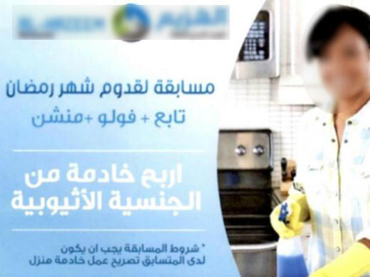 """This advertisement publicises an Instagram competition to """"win"""" an Ethiopian maid."""