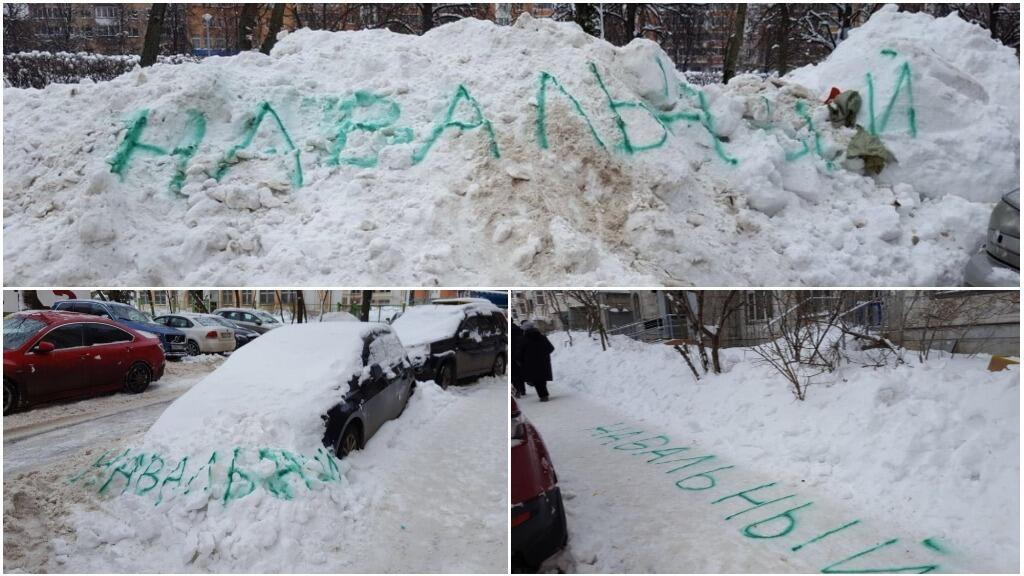 Moscow residents painted Alexei Navalny's name in the snow, which they say provoked a rapid response from the city's snow removal service (Photo @supervarka)