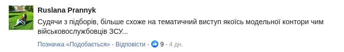 """""""Au vu de la sélection, cela ressemble plus à un défilé thématique d'une agence de mannequinat qu'aux forces armées ukrainiennes"""", ironise ce commentaire."""