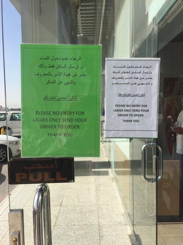 Les messages affichés sur une des portes du café Starbucks du quartier de Jarir à Riyad, indiquant aux femmes qu'elles ne peuvent pas entrer dans le café.