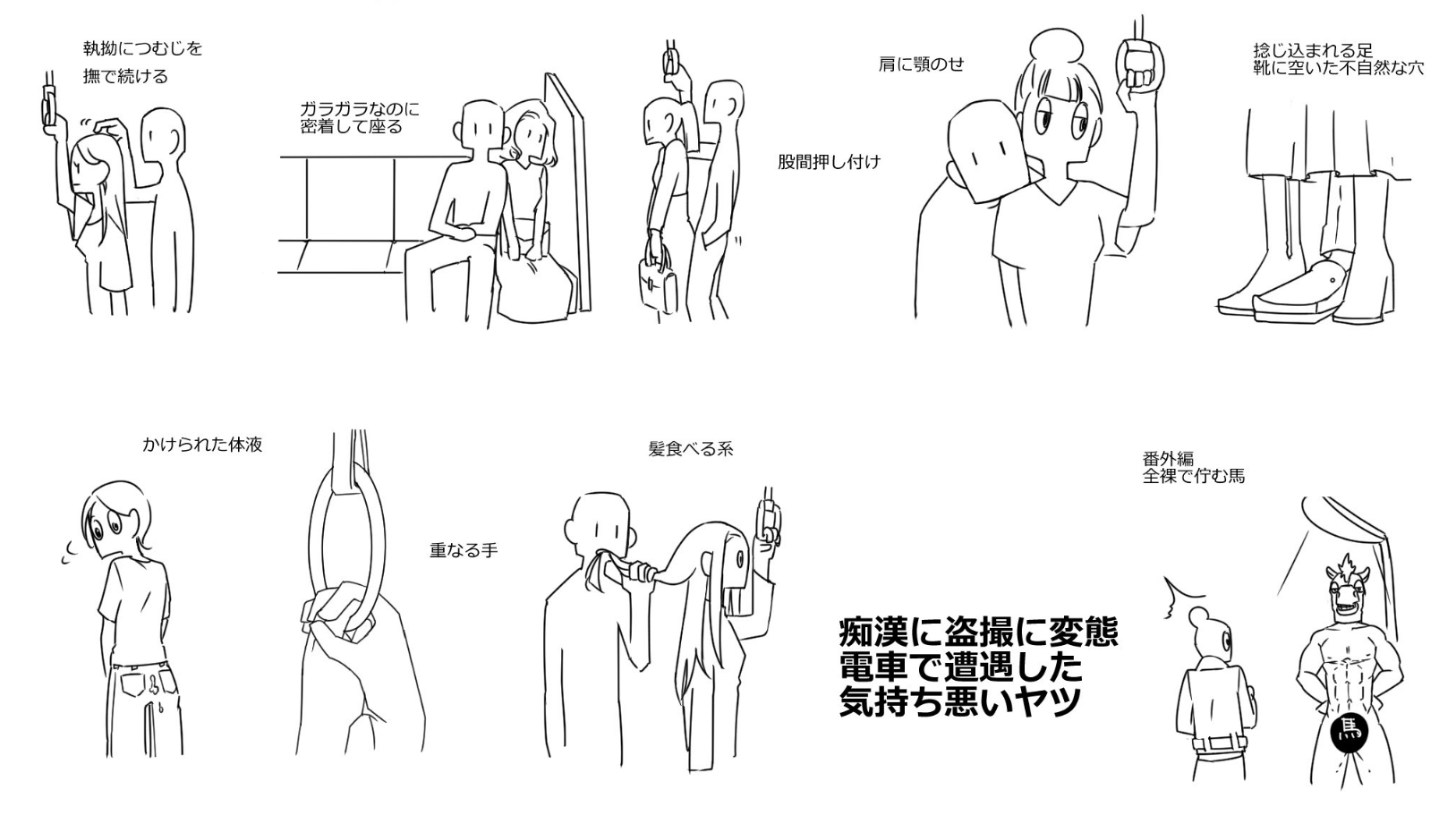 Examples of various sexual harassers on the Japanese subway, by the Osaka-based illustrator Nago, who tweets under the handle @ikng_0.