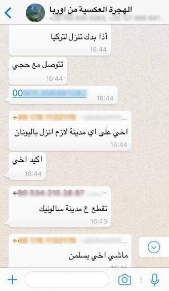 """صورة ملتقطة من محادثة """"واتس آب"""" بين مهاجرين ومهربين"""