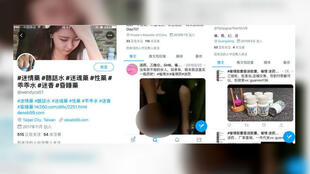 Screenshots of Twitter accounts selling date-rape drugs and sent to feminist activists on Weibo. The France 24 Observers team has blurred some of the photos.
