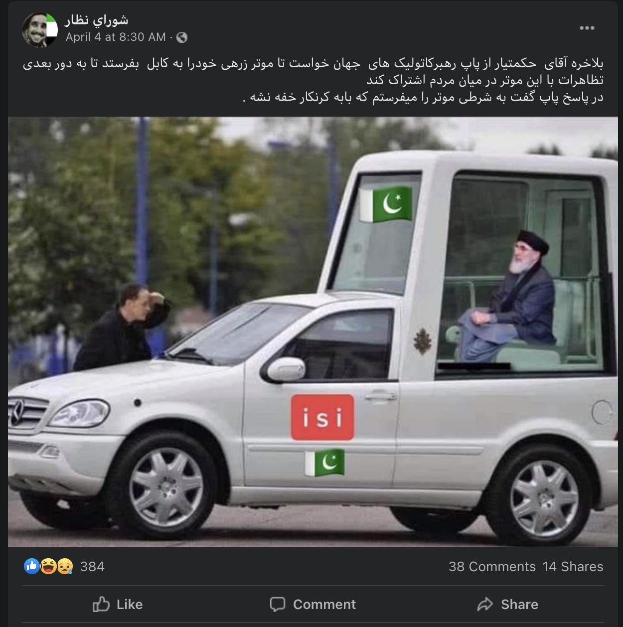 Dans cette publication sur Facebook, un utilisateur se moque du leader islamiste en disant qu'il a demandé au pape de lui prêter sa voiture blindée pour la prochaine manifestation, et qu'il est soutenu par les services secrets pakistanais (ISI)