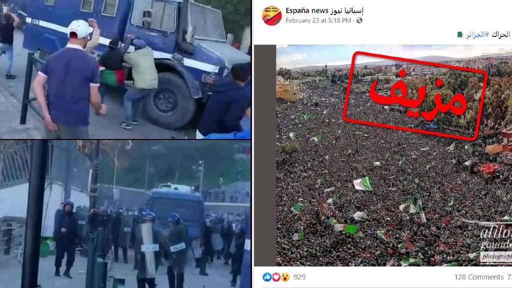 يؤكد مستخدمو إنترنت أن صورتي الشاشة الموجودتان على اليسار تظهران قوات الأمن تقمع مظاهرة في مدينة وهران، يوم 22 شباط/ فبراير 2021. كما يؤكد متظاهرون أن الصورة الموجودة على اليمين تتعلق بمظاهرة للحراك، يوم 23 شباط/ فبراير 2021. لكن هذه الصور قديمة ولا علاقة لها بالمظاهرات الأخيرة للحراك الشعبي.