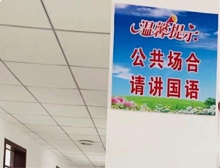 """""""S'il vous plaît, parlez chinois en public"""", peut-on lire sur cette affiche publiée le 24 mars 2021 par le Southern Mongolia Human Rights Center. Nous n'avons pas pu vérifier exactement où et quand cette photo a été prise, mais elle correspond aux récits de plusieurs habitants et activistes de la région."""