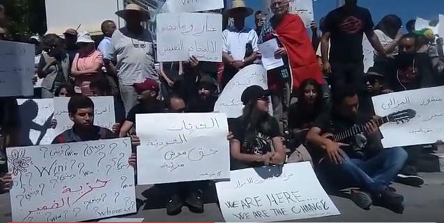 """صورة الشاشة لمظاهرة نظمها تجمع """"فاطر"""" في 11 حزيران/يونيو في العاصمة تونس."""