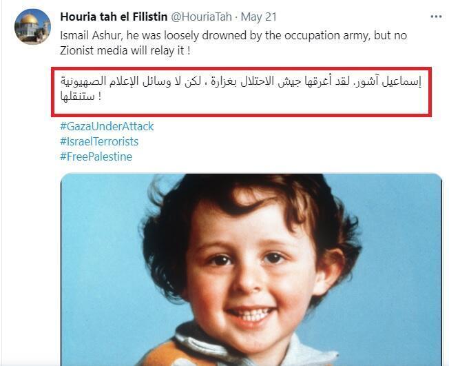 """Sur ce tweet en arabe, on peut lire littéralement : """"Ismail Assyria. L'armée d'occupation l'a inondée à profusion, mais les médias sionistes ne le rapporteront pas!"""". La formulation au féminin laisse penser à une traduction automatique via un outil en ligne."""