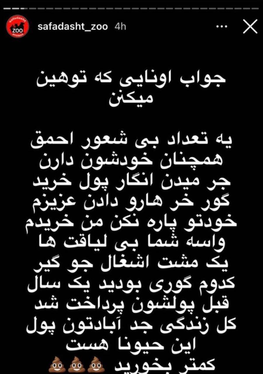 """""""A bunch of stupid people are tearing themselves apart because they paid for these animals. I bought them for you, worthless people. All your lives are worth less than what I paid for those animals"""", reads this message posted in Persan on the Safadasht Zoo Instagram account."""