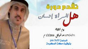 """L'affiche annonçant la conférence d'une académie saoudienne sur le thème """"la femme est-elle un être humain"""" ?"""