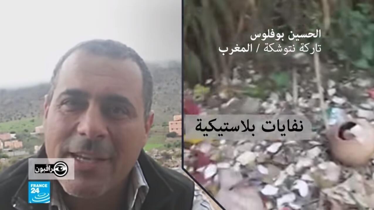 مراقبنا الحسين بوفلوس يندد بتلوث واحة تركا نتشكا، بوسط المغرب. صورة من الشاشة.
