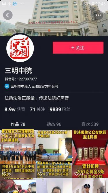The official Douyin account of the Sanming Intermediate People's Court, Fujian province.