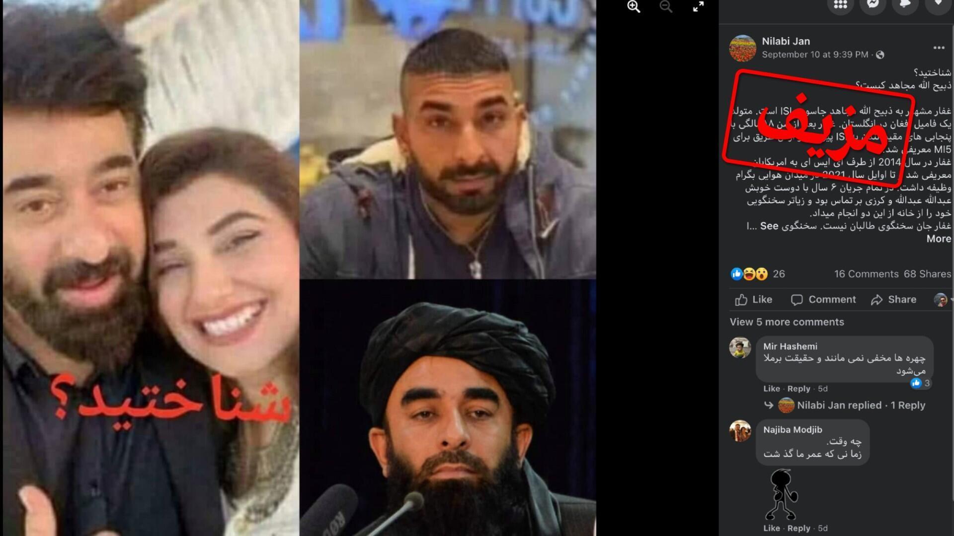afghanistan_fake_ar