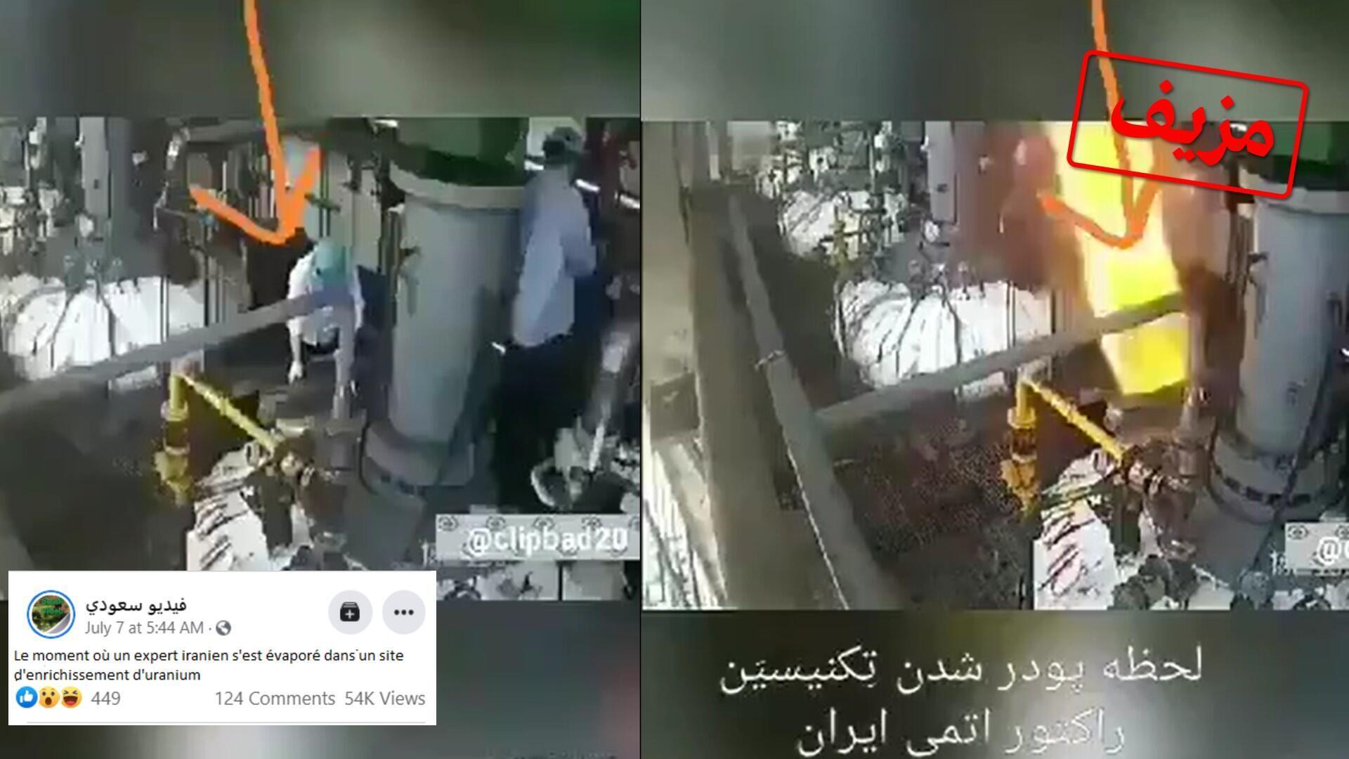 صور مقتطفة من المشهد الذي يظهر عامل يختفي بعد انفجار سريع.