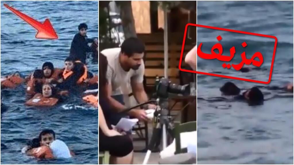 """مستخدمو الإنترنت اعتبروا هذه الصور (صورة يسارا وفي الوسط واليمين صور لشاشة فيديو) حورها الإعلام كلها من أجل """"استدرار عطف"""" الناس تجاه مصير المهاجرين."""