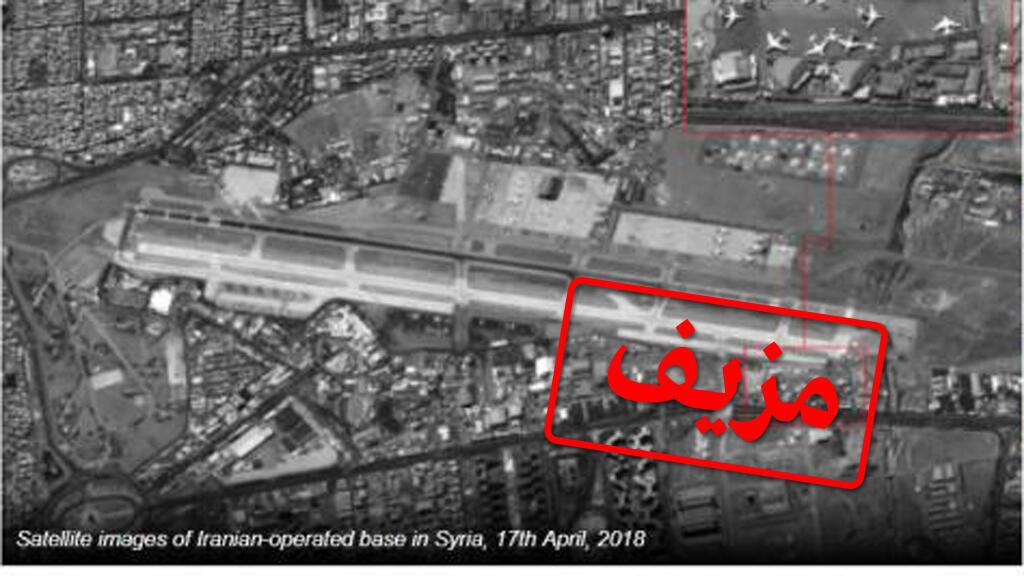 صورة تداولتها وسائل إعلام إسرائيلية على أنها تظهر قاعدة جوية إيرانية في سوريا