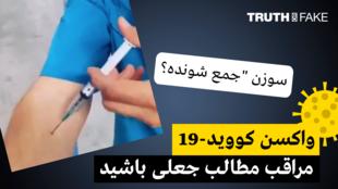 برخی از کاربران شبکههای اجتماعی معتقدند که ممکن است واکسیناسیون  سیاستمداران با سرنگهای دارای سوزنهای کاذب (جمعشونده) انجام شود