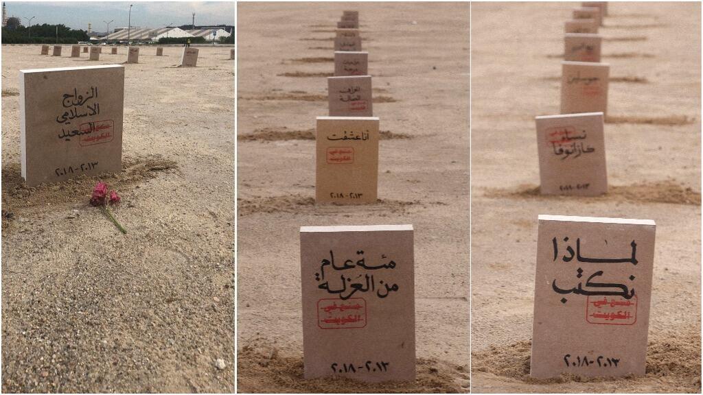 """Photos du """"cimetière des livres"""" réalisé par Mohammad Sharaf pour protester contre la censure au koweït"""