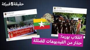 إنتشرت صور كاذبة عديدة إثر الإنقلاب العسكري في بورما أول شباط/فبراير. إليكم تحليل فريقنا.