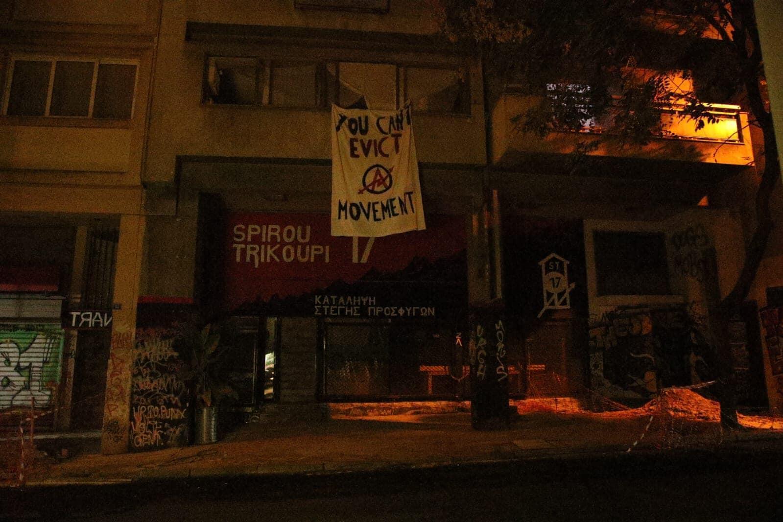 """Photo publiée par le collectif du squat Spirou Trikoupi 17 dans le quartier d'Exarchia, à Athènes. Le message, accroché après l'éviction des migrants, dit :""""You can't evict a movement"""" [Vous ne pouvez pas expulser un mouvement]."""