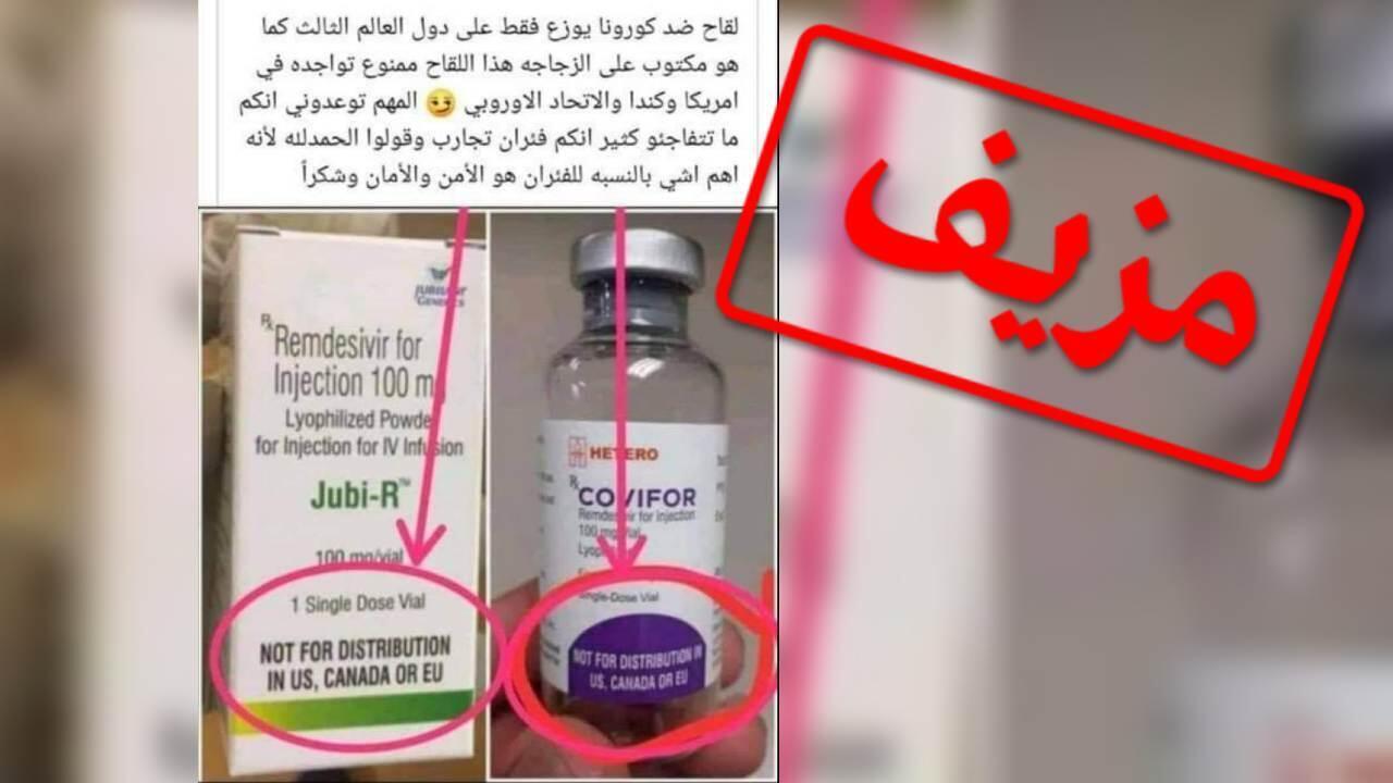 يؤكد مستخدمو الإنترنت أن هذا الدواء -غير المرخص له ليتم اختباره في أوروبا أو الولايات المتحدة- دليل أن أدوية تخضع للاختبار في قارات أخرى.
