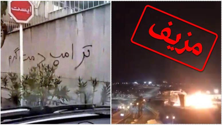 يمينا، انفجار صاروخ في الأراضي الفلسطينية ويسارا جرافيتي يمدح دونالد ترامب.