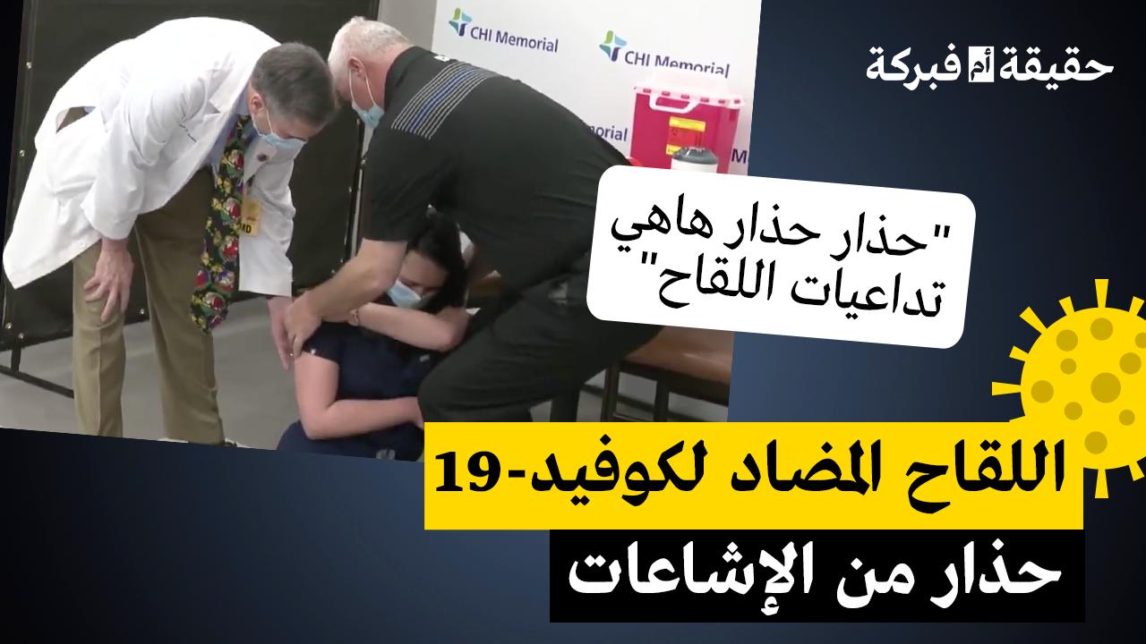 infointox-effet-vaccin-AR