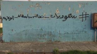 """À Riyad, des activistes ont taggé sur des murs l'expression """"Nous réclamons l'abrogation du système de tutelle sur la femme"""". Photo Twitter."""