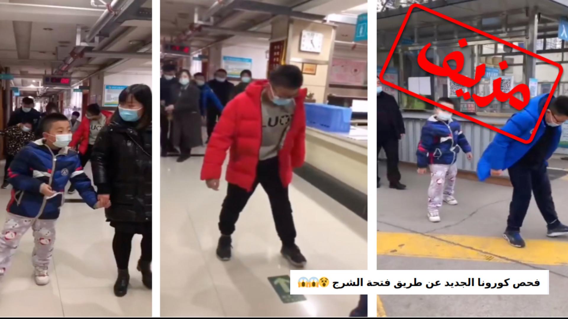 فيديو انتشر على نطاق واسع يظهر أطفالا يسيرون وسيقانهم مفتوحة.