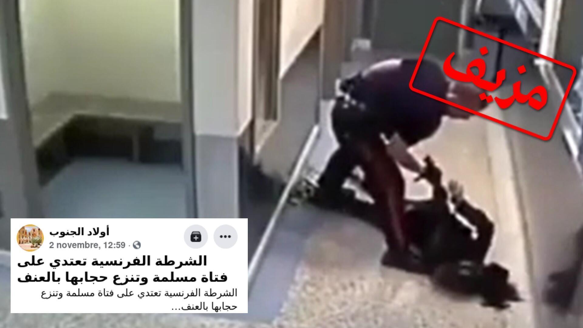 صورة شاشة من فيديو كاميرا مراقبة نشر منذ 27 أكتوبر/تشرين الأول و يزعم أنه يظهر شرطيا فرنسيا يعنف فتاة مسلمة.