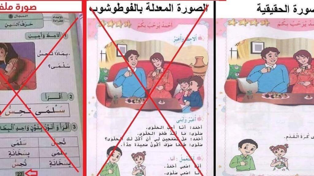 انتشار الصور المفبركة بعد قرار إدخال الدارجة المغربية في الكتب المدرسية
