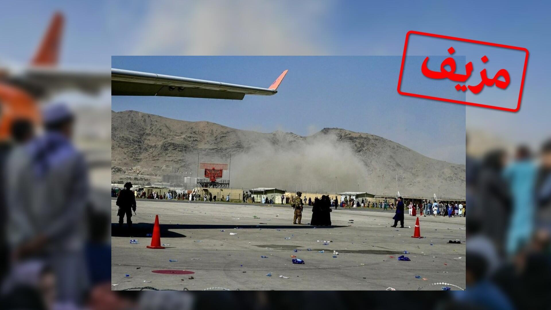 تم تقديم عدة صور ومقاطع فيديو بشكل خاطئ على أنها تظهر هجمات قرب مطار كابول.