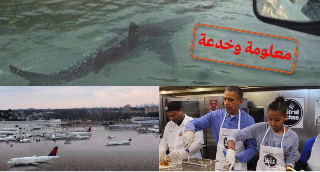 .العديد من مستخدمي مواقع التواصل الاجتماعي قاموا بنشر صور كاذبة لفيضانات تكساس