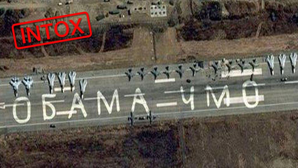 """Piste d'atterrissage de l'aéroport de Lattaquié en Syrie, sur laquelle stationnent des avions russes. Et a été ajoutée, par photomontage, une inscription """"Obama est un imbécile""""."""