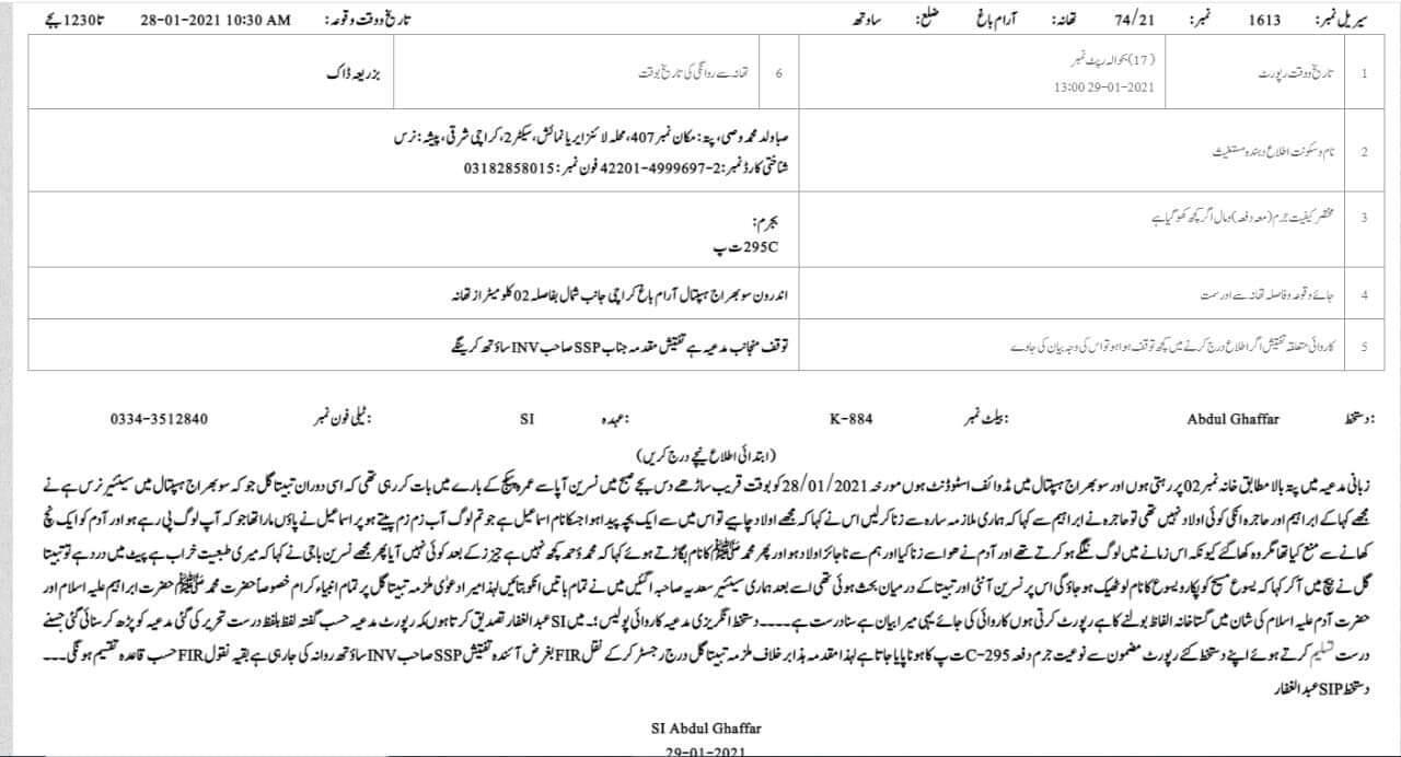 "An image of the FIR report accusing Mrs. Nazir Gill of blasphemy under section 295-C. The report, filed by a student of midwifery at the Sobhraj Hospital, alleges that Mrs. Nazir Gill said that the Prophet Muhammed was ""not a prophet"" and that she told a patient with stomach pains that ""if you call upon Jesus, you'll get well""."