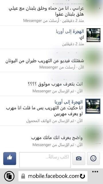 صورة ملتقطة من محادثة بين محمد وشاب سوري يبحث عن طريقة للوصول إلى أوروبا وحتى لو بطريقة غير شرعية.