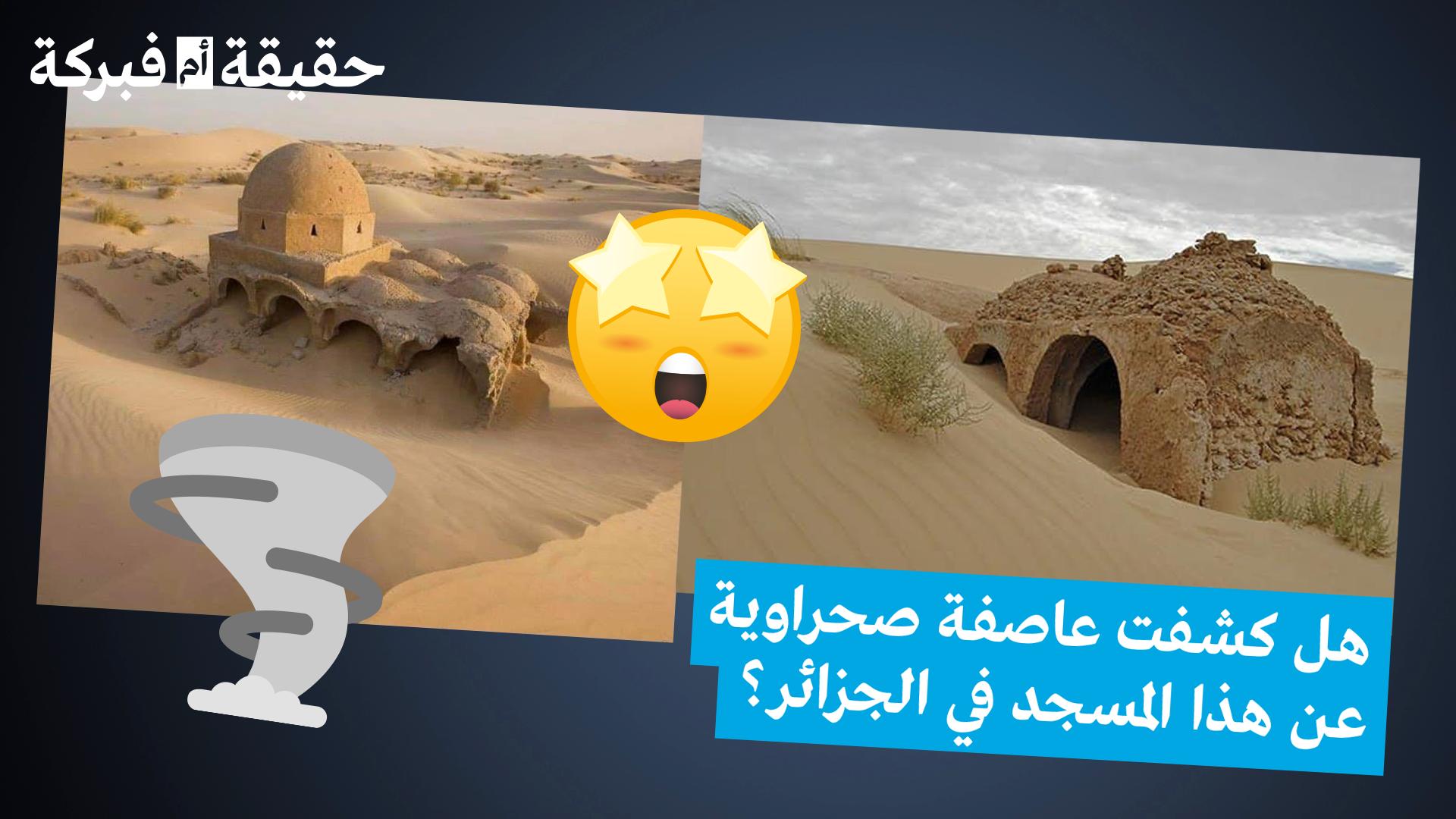 هل هذه الصور فعلا دليل على أن مسجدا مهجورا ظهر في الصحراء الجزائرية بعد عاصفة رملية ؟ إليكم القصة الحقيقية وراء هذه المزاعم.