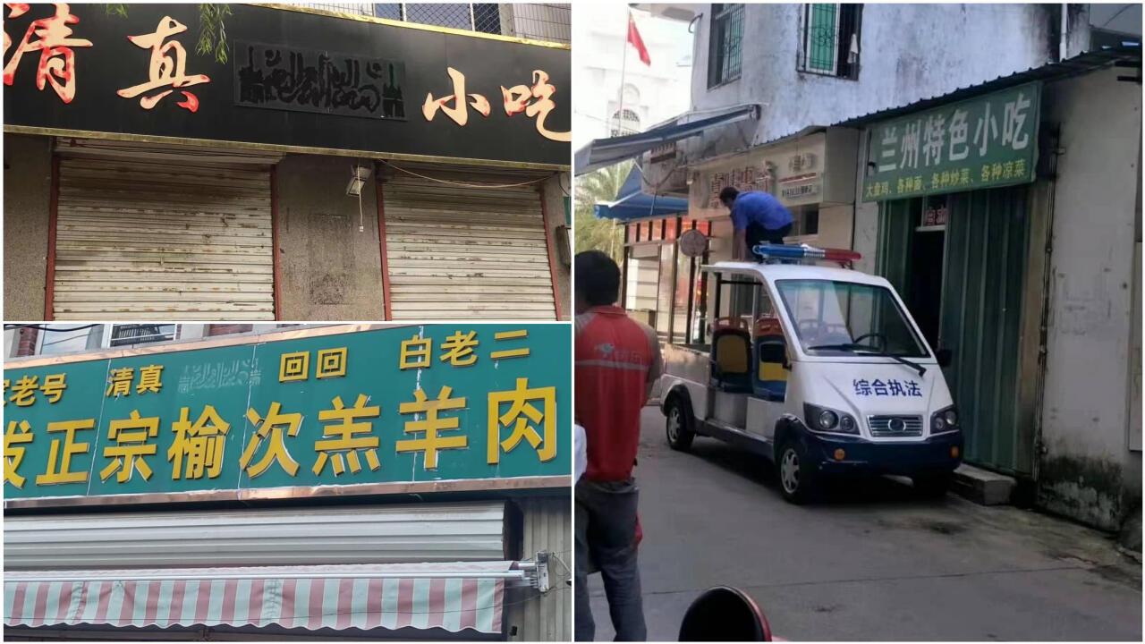 Des inscriptions en arabe retirées des restaurants de la communauté musulmane hui en Chine. Photos envoyées par notre Observateur.