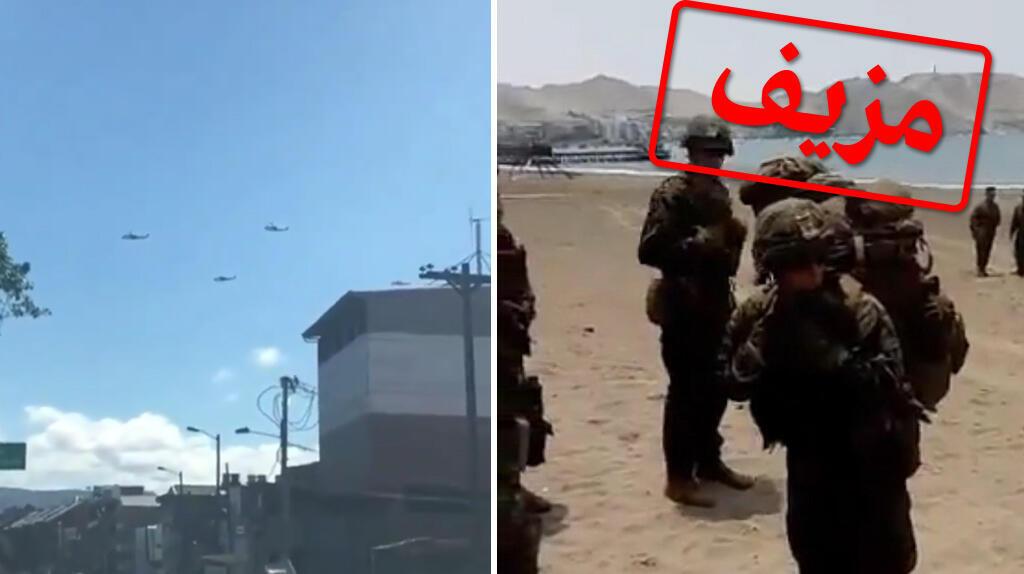 صور ملتقطة من فيديوهات يدعي أصحابها أنها تظهر الجيش الأمريكي وهو يستعد للهجوم على فنزويلا.
