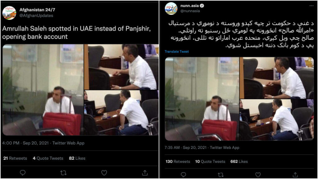 These three photos are being used to claim that Amrullah Saleh, the former vice-president, has fled the country.