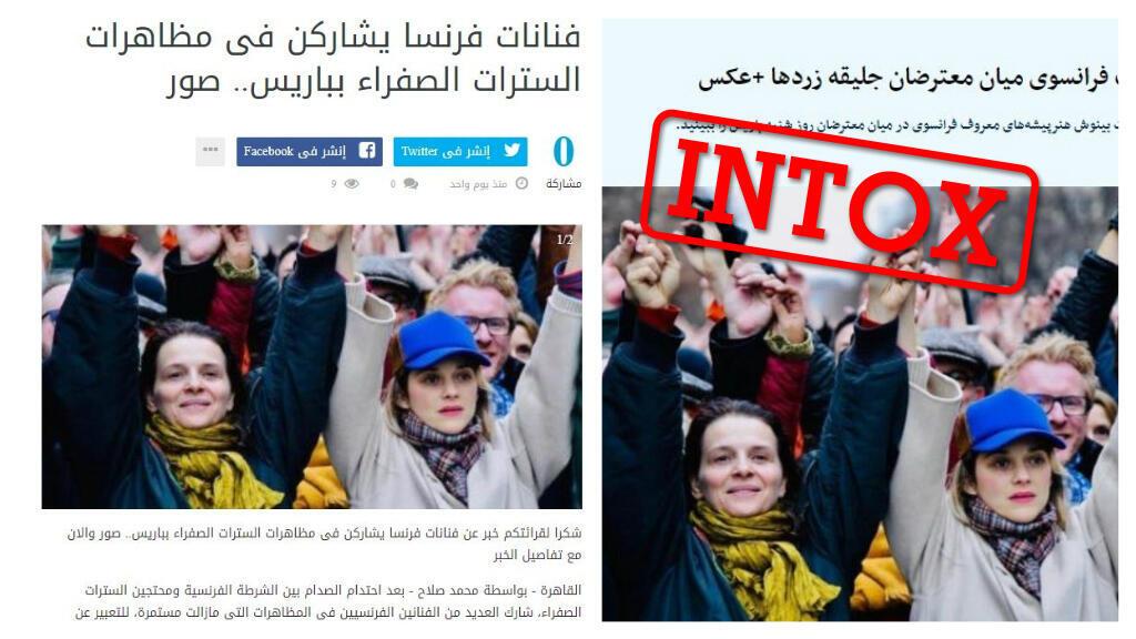 Capture d'écran de sites en arabe et en persan affirmant que les deux actrices avaient manifesté avec les Gilets jaunes à Paris le 8 décembre.