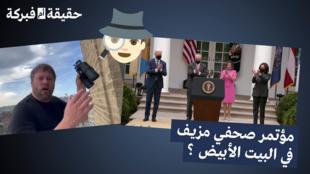 راج هذا الفيديو على تطبيق تلغرام، و يؤكد فيه الرجل أن المؤتمر الصحفي لم ينظم في حديقة البيت الأبيض عكس ما تنقله وسائل الاعلام الأمريكية.