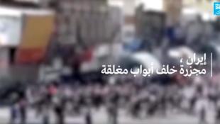 تحقيق فيديو من إعداد فريق مراقبون فرانس 24.