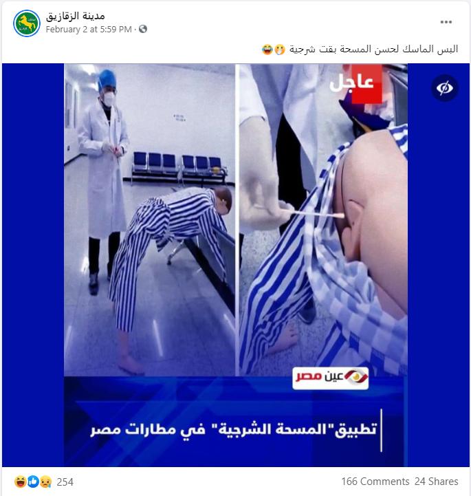 Capture d'écran d'une publication Facebook relayant une rumeur selon laquelle les autorités en Egypte pratiquement un test anal dans les aéroports pour dépister le Convid-19.